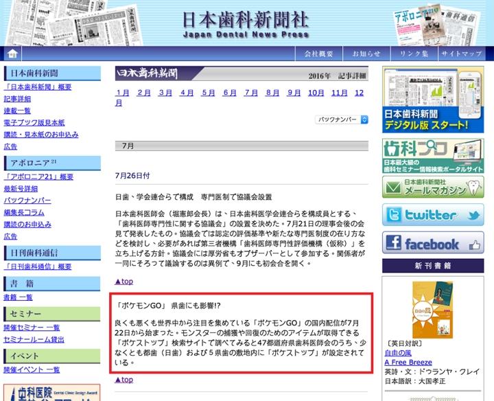 日本齒科新聞社 Pokémon GO