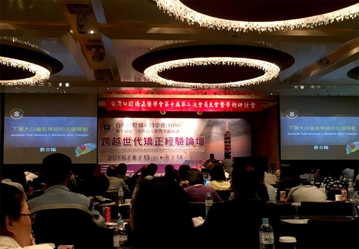 台灣口腔矯正醫學會 TOS 第十屆會員大會暨學術演講