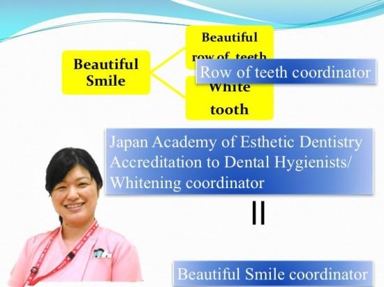 日本口腔衛生士 矢野加奈子