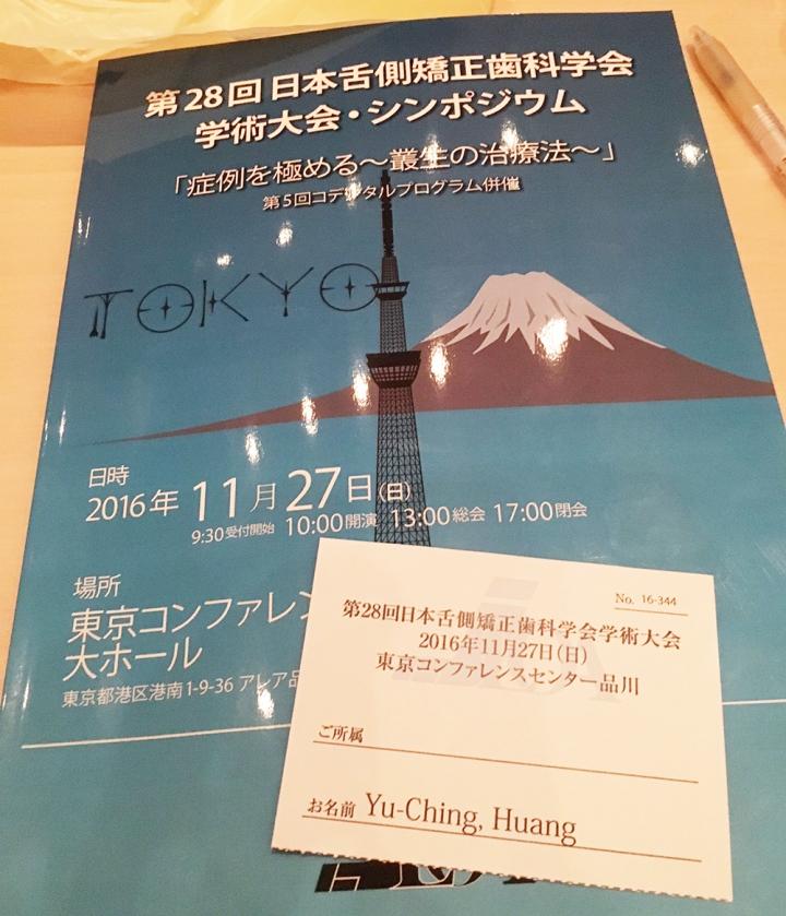 第28屆 日本舌側矯正齒科學會 學術大會