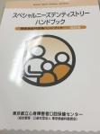 日本身心障礙者口腔照顧的指導書籍