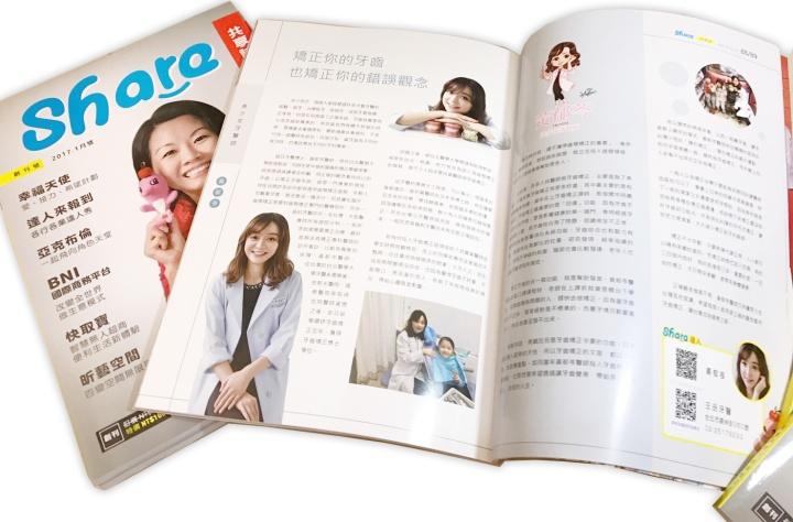雜誌文章介紹黃郁芩醫師