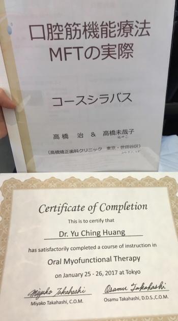 myofuntional therapy (MFT)課程訓練證書
