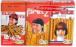 Pretz (プリッツ) 昭和45年販賣時的包裝,重新設計上市,口味:香烤蜂蜜