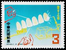 口腔保健郵票