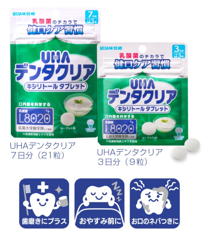 防止蛀牙、牙周病都不錯