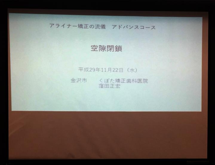 日本隱形矯正鑽研會議