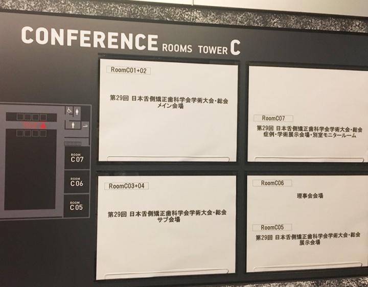 大阪隱形舌側矯正學術大會