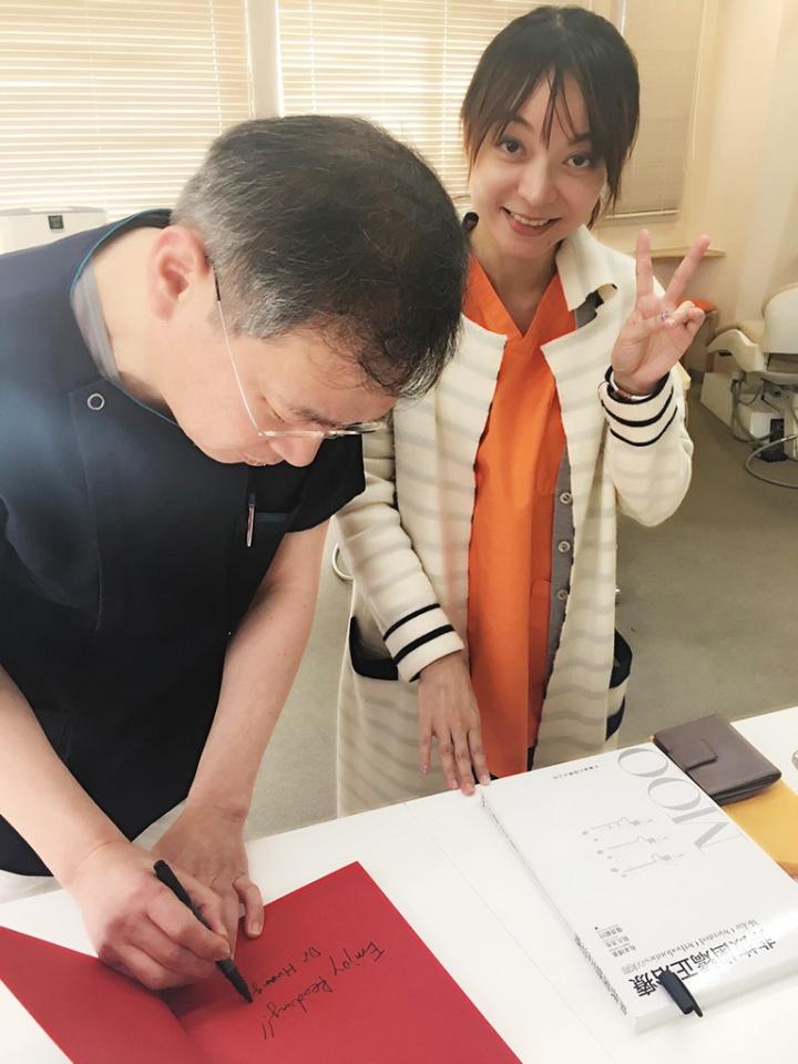 日本兵庫県伊丹市 篠原範行診所 篠原院長親筆簽名的書