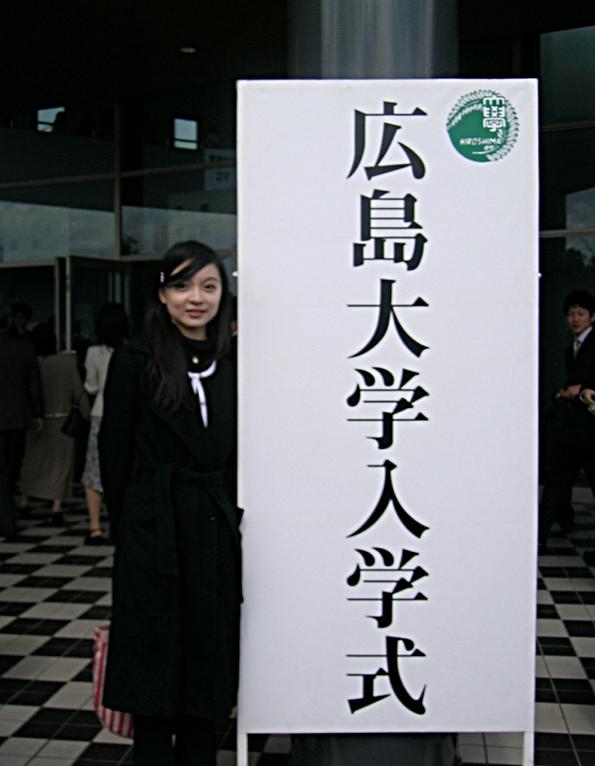 日本廣島博士之路甘苦談