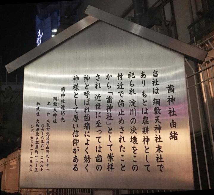 齒神社大阪府大阪市