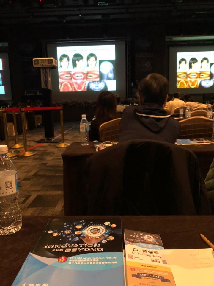 中華民國齒顎矯正學會第十六屆第二次會員大會暨學術演講