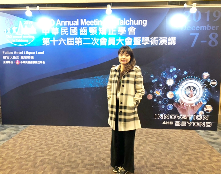 黃郁芩醫師 - 中華民國齒顎矯正學會第十六屆第二次會員大會暨學術演講