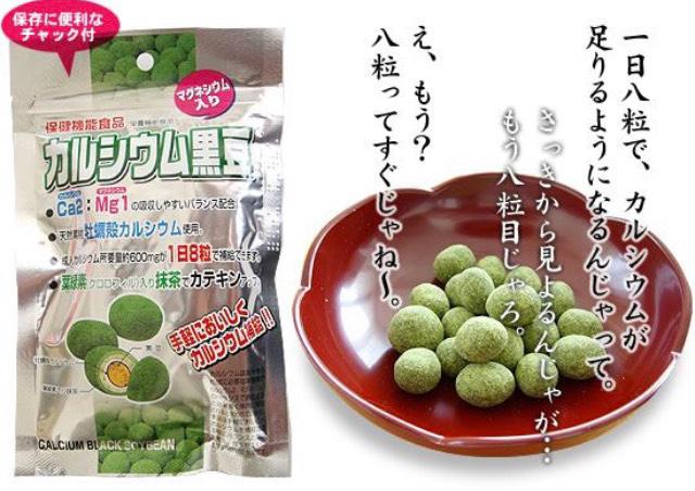 想到之前広島大學教授的產官學合作有研發的健康食品 - 含鈣的黑豆,外面有裹著抹茶